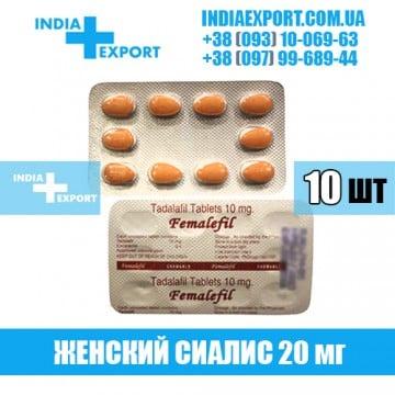 Таблетки FEMALEFIL 20 мг Женский Сиалис