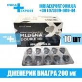 Виагра FILDENA 200 мг