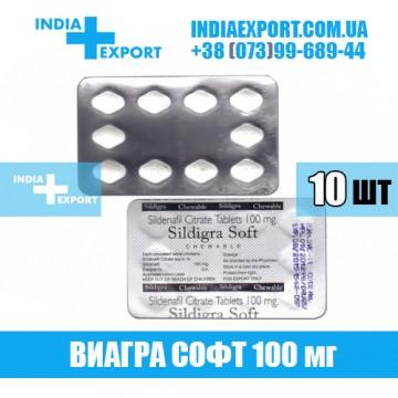 Таблетки Виагра SILDIGRA SOFT 100 мг