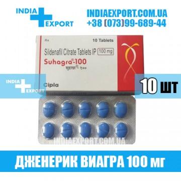 Таблетки Виагра SUHAGRA 100 мг (10 таблеток)