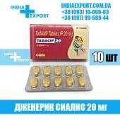Сиалис TADACIP 20 мг #10