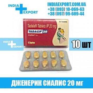 Таблетки Сиалис TADACIP 20 мг #10