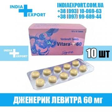 Таблетки Левитра VITARA 60 мг