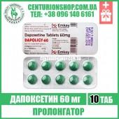 Таблетки DAPOLIGY 60 мг